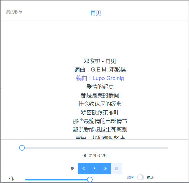 Write an MP3 player (vue-cli+element ui+express+mongoose)