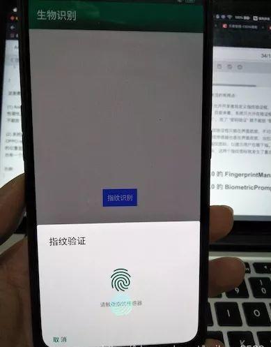 Android fingerprint recognition, enhance the APP user